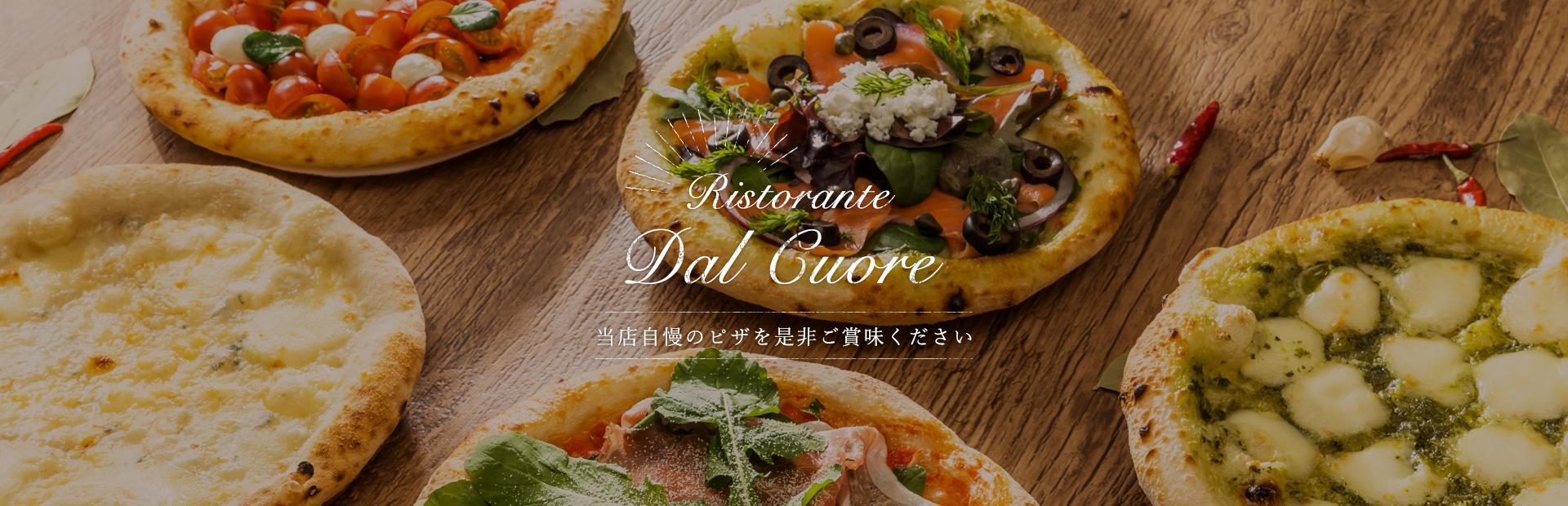 当店自慢のピザをぜひご賞味ください